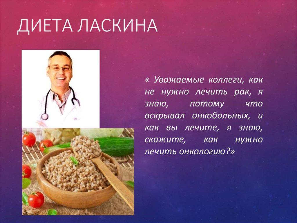 гречневая диета доктора ласкина лечит онкоболезни отзывы