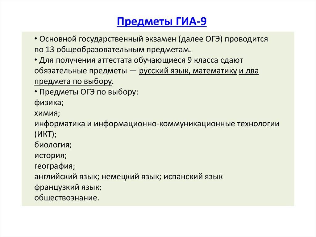 Гиа 9 класс русский язык 2018 решать онлайн