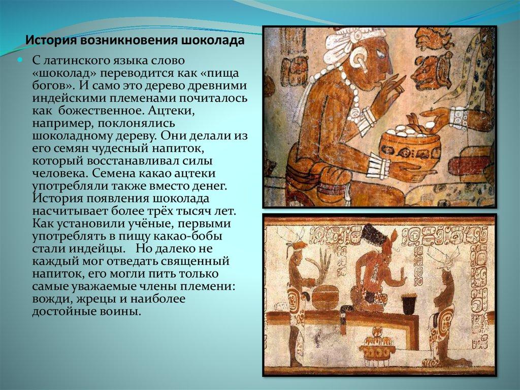 Картинки история происхождения