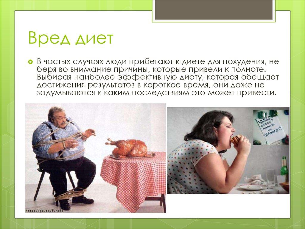 Последствия диет похудения