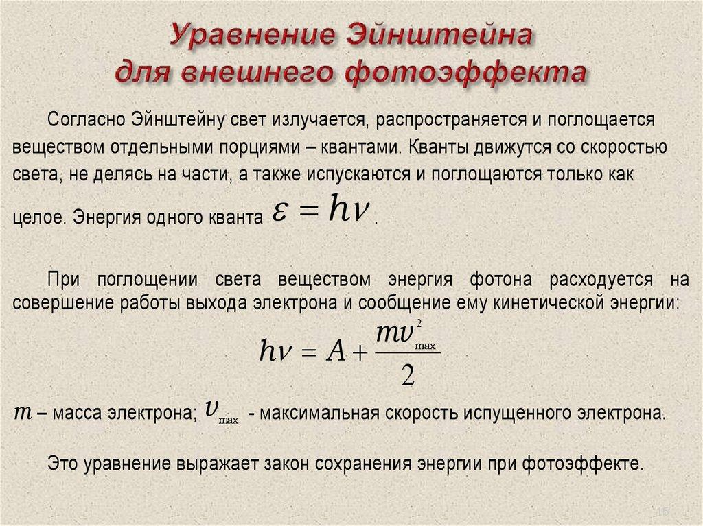всего закон эйнштейна для фотоэффекта формула чтобы