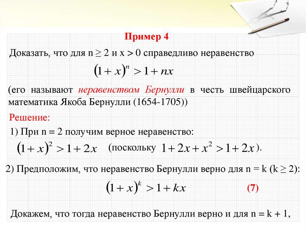 Докажите метоом полной индукции что для всякого натурального числа n