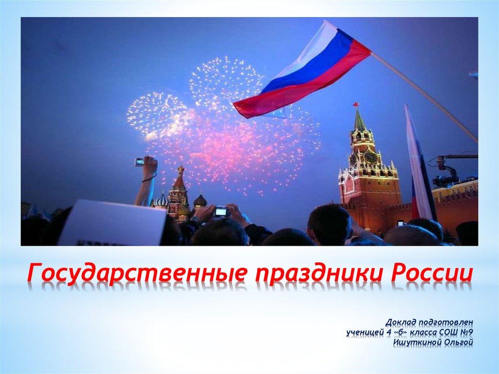 Картинки государственные праздники
