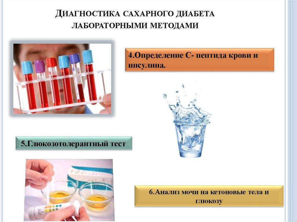 Лабораторные методы для диагностики диабета