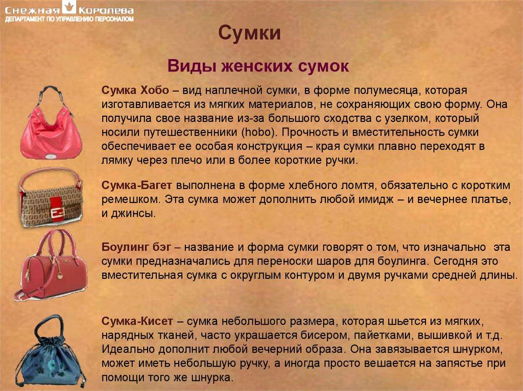7400e56e5099 Обучающий курс категории «Аксессуары» - online presentation