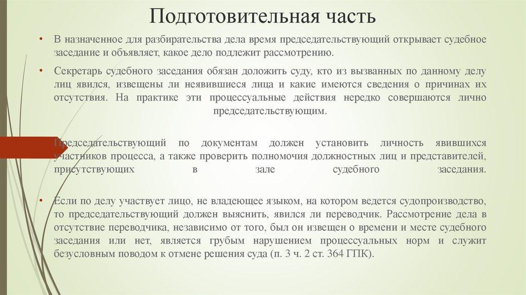 уголовная ответственность секретаря судебного заседания