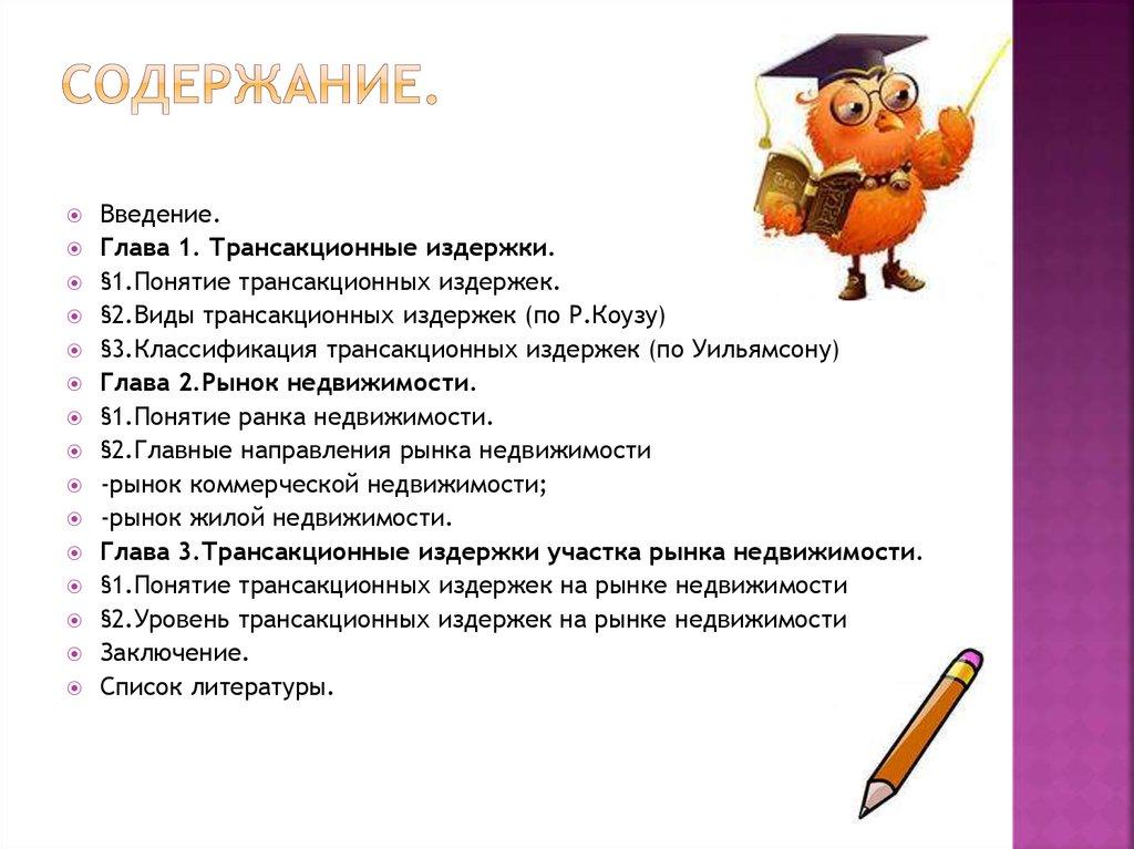 Трансакционные издержки для коммерческой недвижимости агентство коммерческой недвижимости в москва