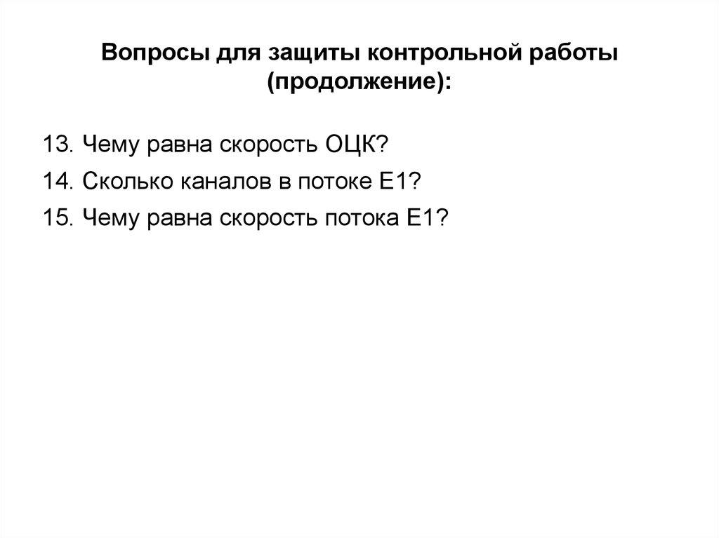 Принцип ИКМ online presentation Вопросы для защиты контрольной работы продолжение 13 Чему равна скорость ОЦК 14 Сколько каналов в потоке Е1 15 Чему равна скорость потока Е1