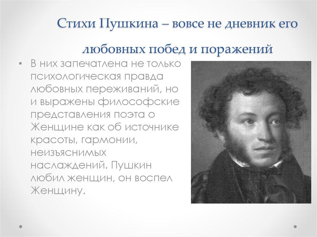 реальные стихи пушкина украшения рынках