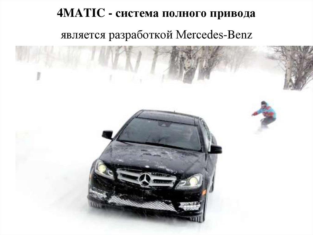 Как работает система полного привода 4Matic от Mercedes-Benz