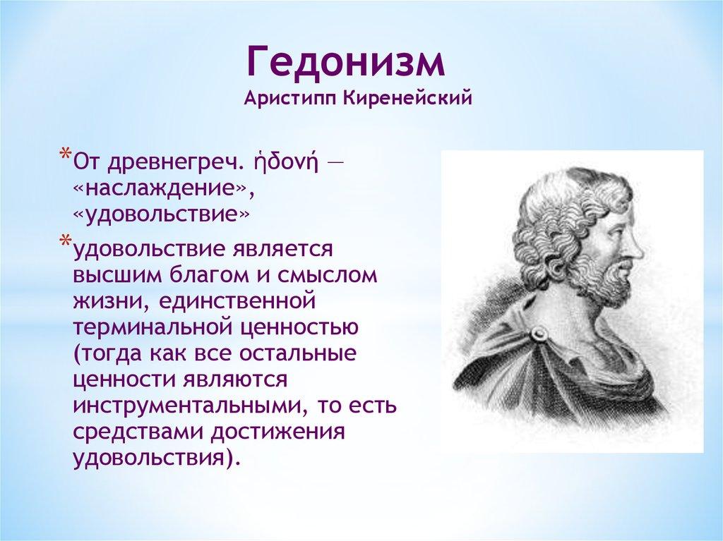 hedonism philosophy definition - 1024×767