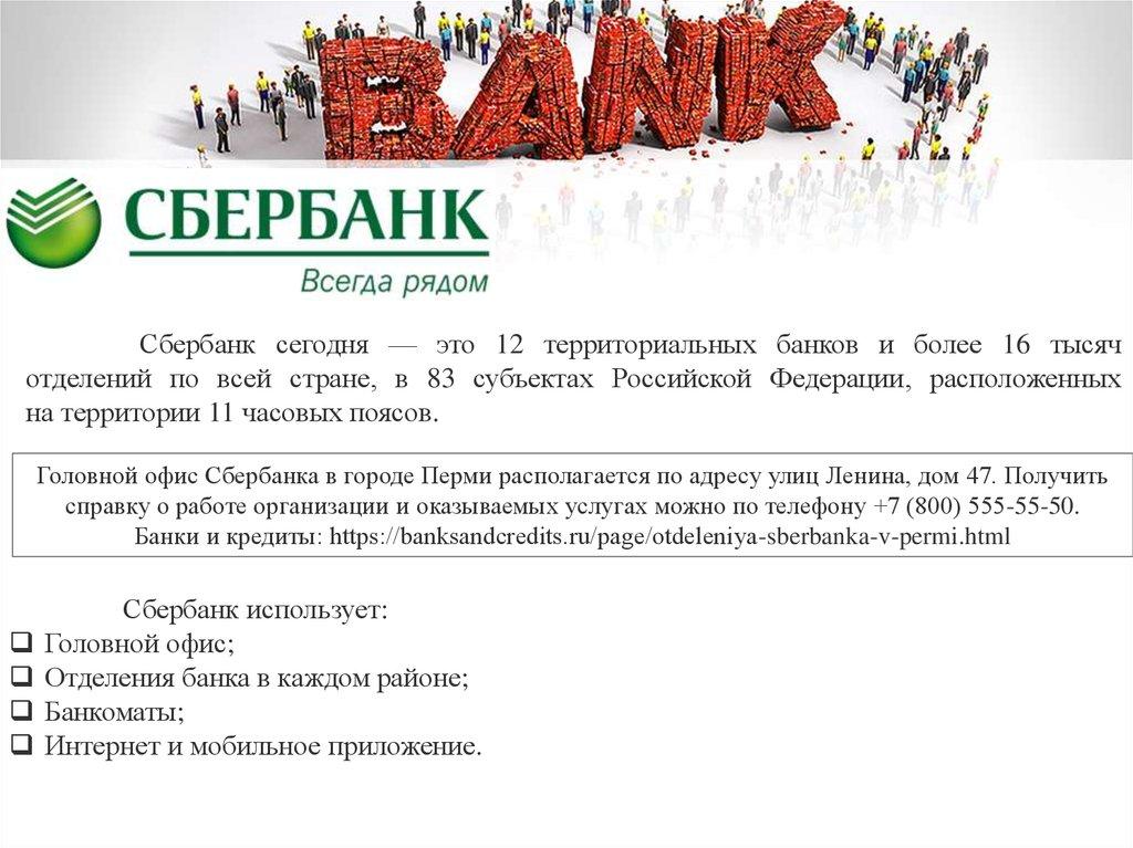 интернет услуги кредитных организаций