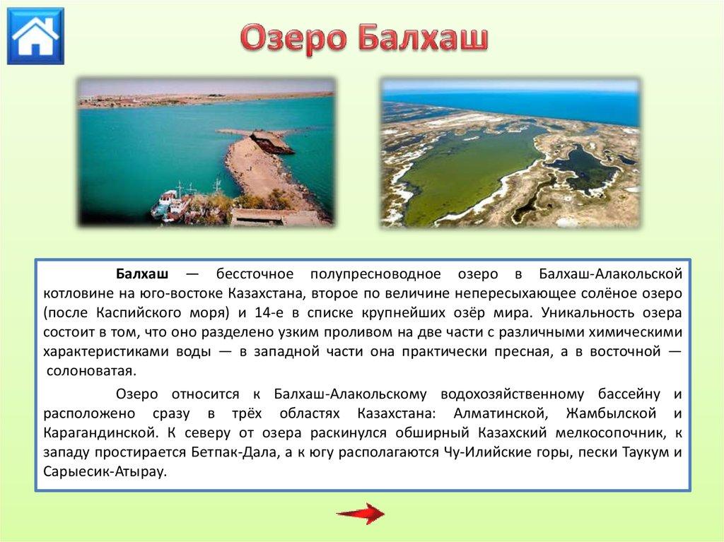Проблемы озера балхаш презентация