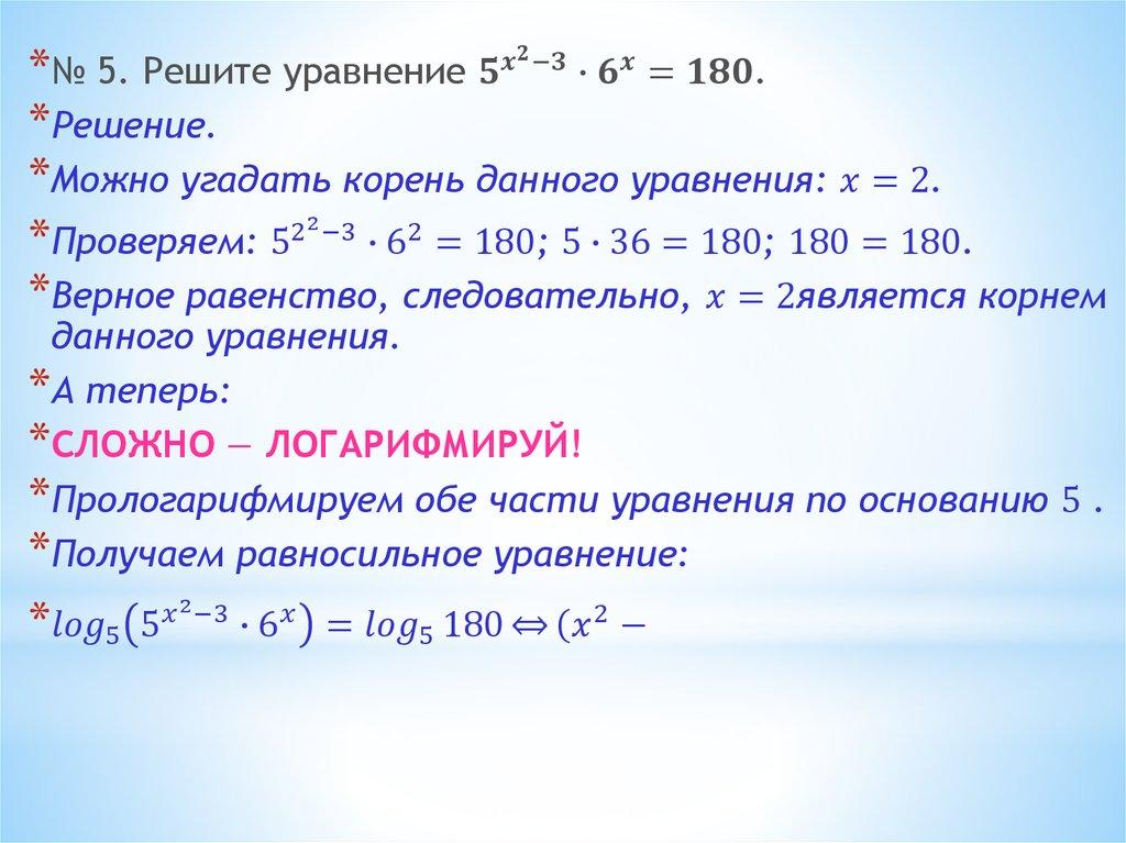 неравенства уравнения решебник логарифмические и