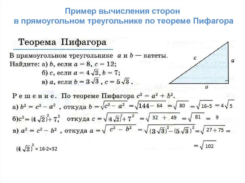 Решение задач теорема пифагора пример экзамен на чин сочинение по рассказу