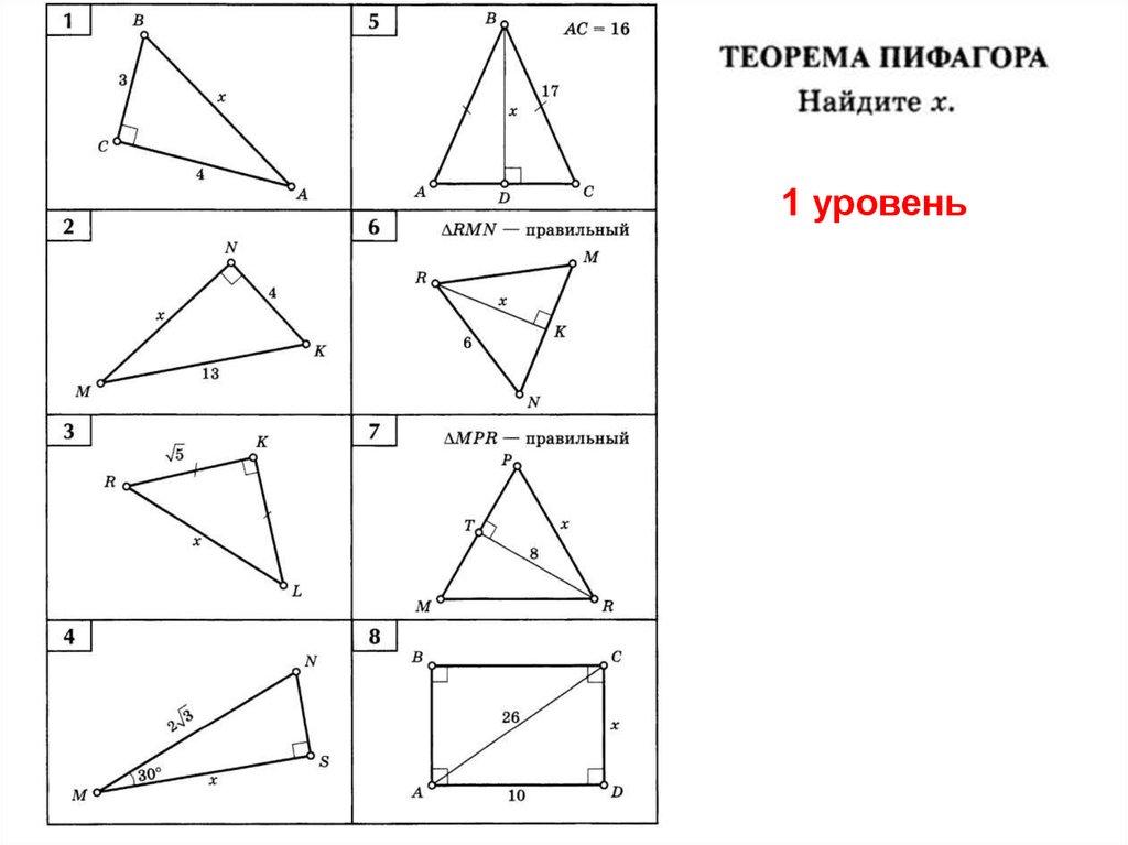 Задача по теореме пифагора решения задач решение задачи по математике 5 класс атамура 2015