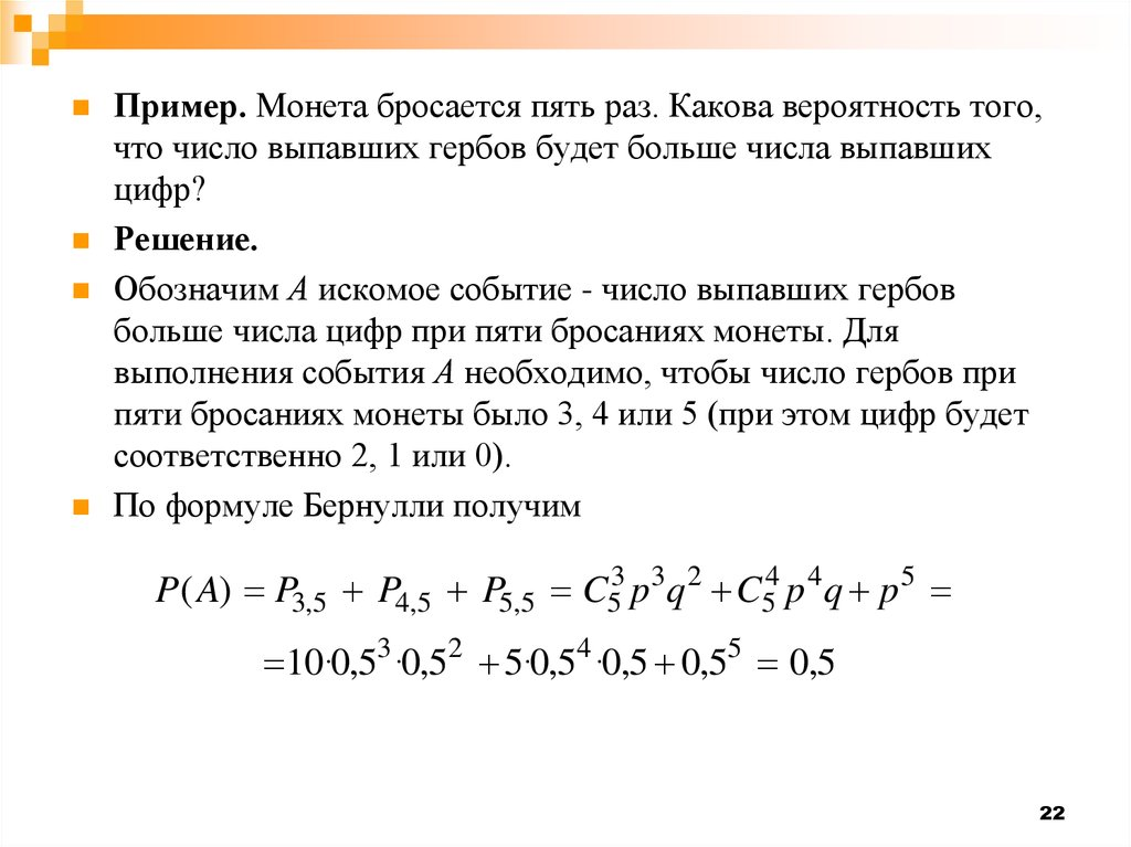Вероятность формулы примеры решения задач классическая механика решение задач