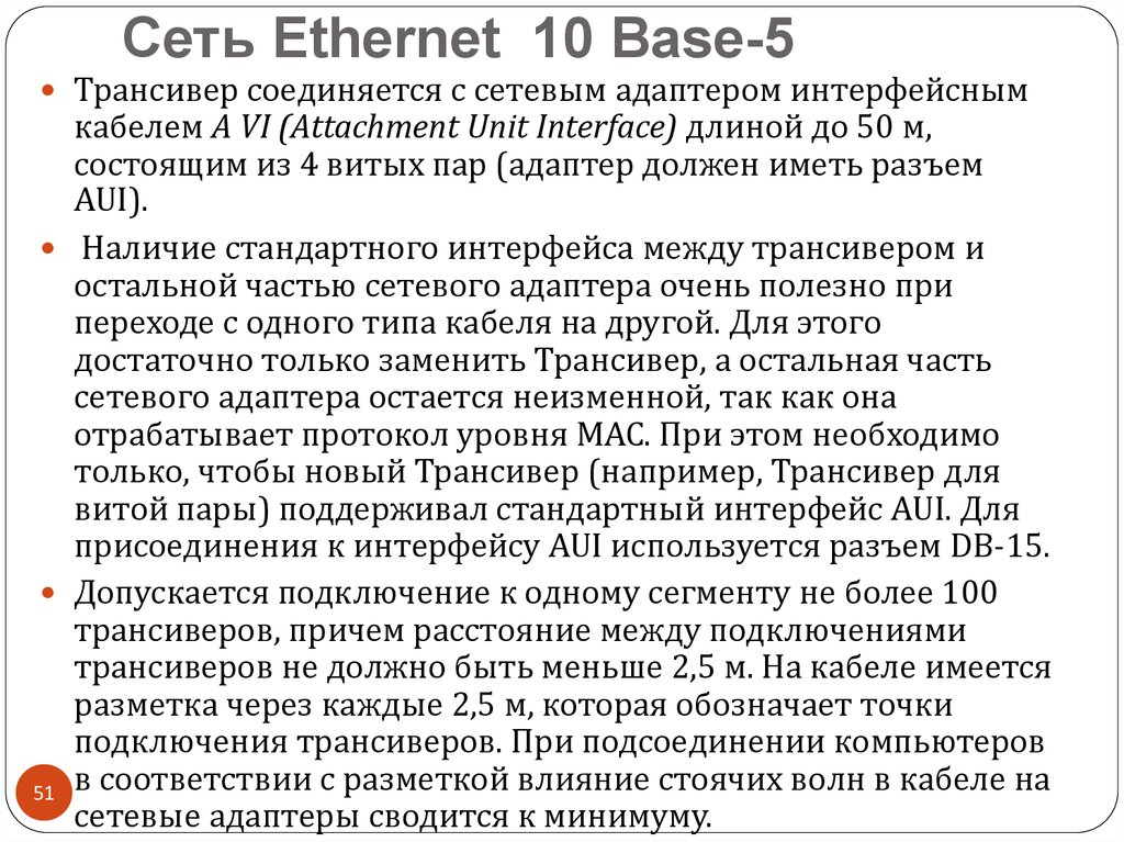 Сеть Ethernet 10 Base-5