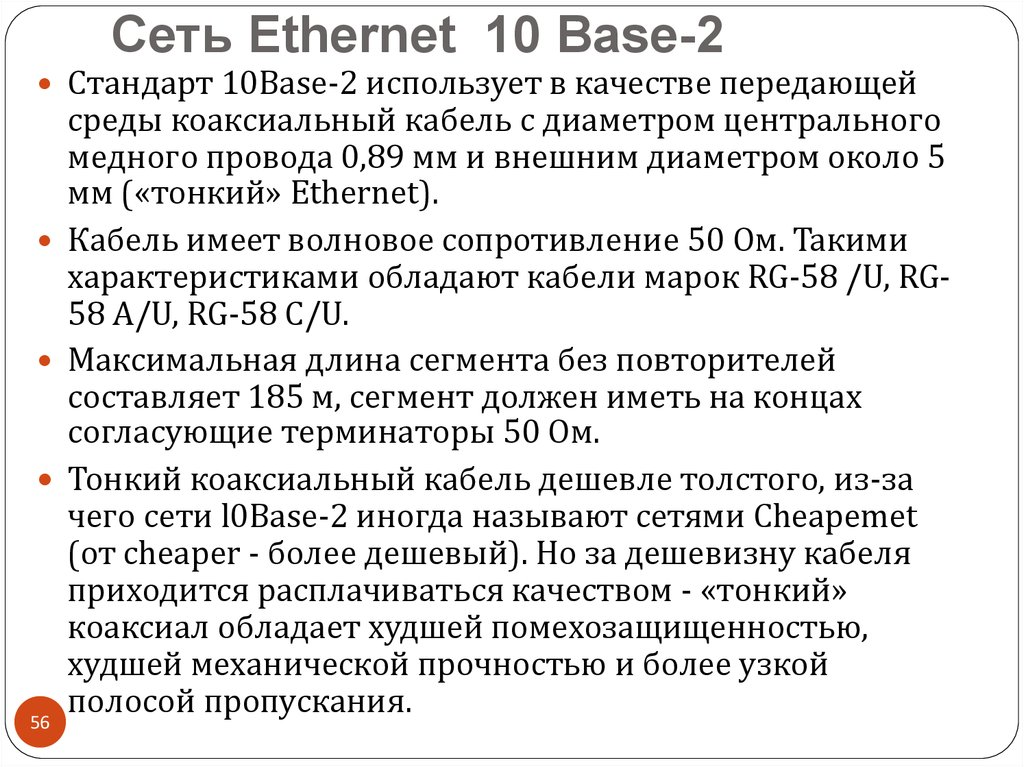 Сеть Ethernet 10 Base-2