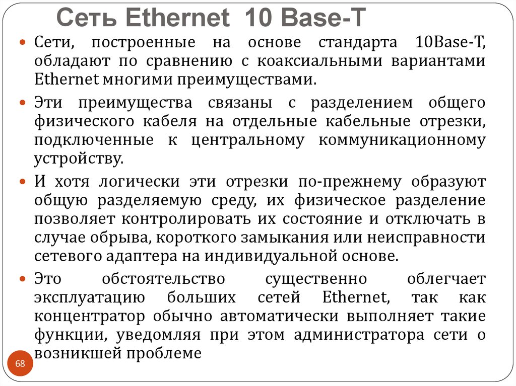 Сеть Ethernet 10 Base-Т