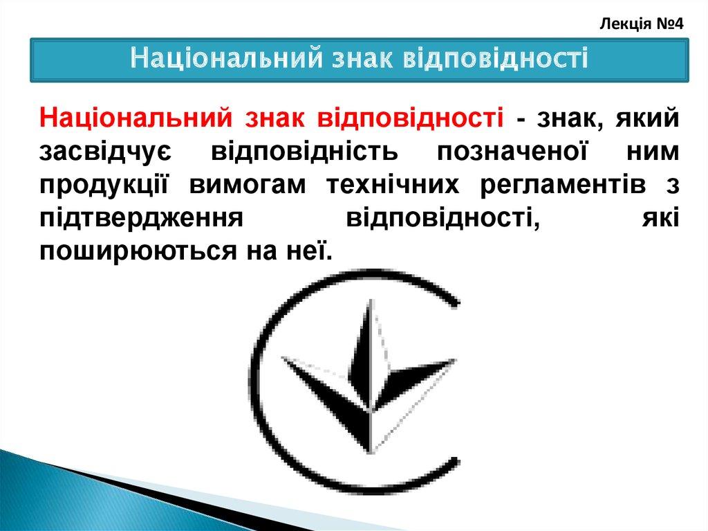 Національний знак відповідності. Національний знак відповідності - знак 127713e31349f