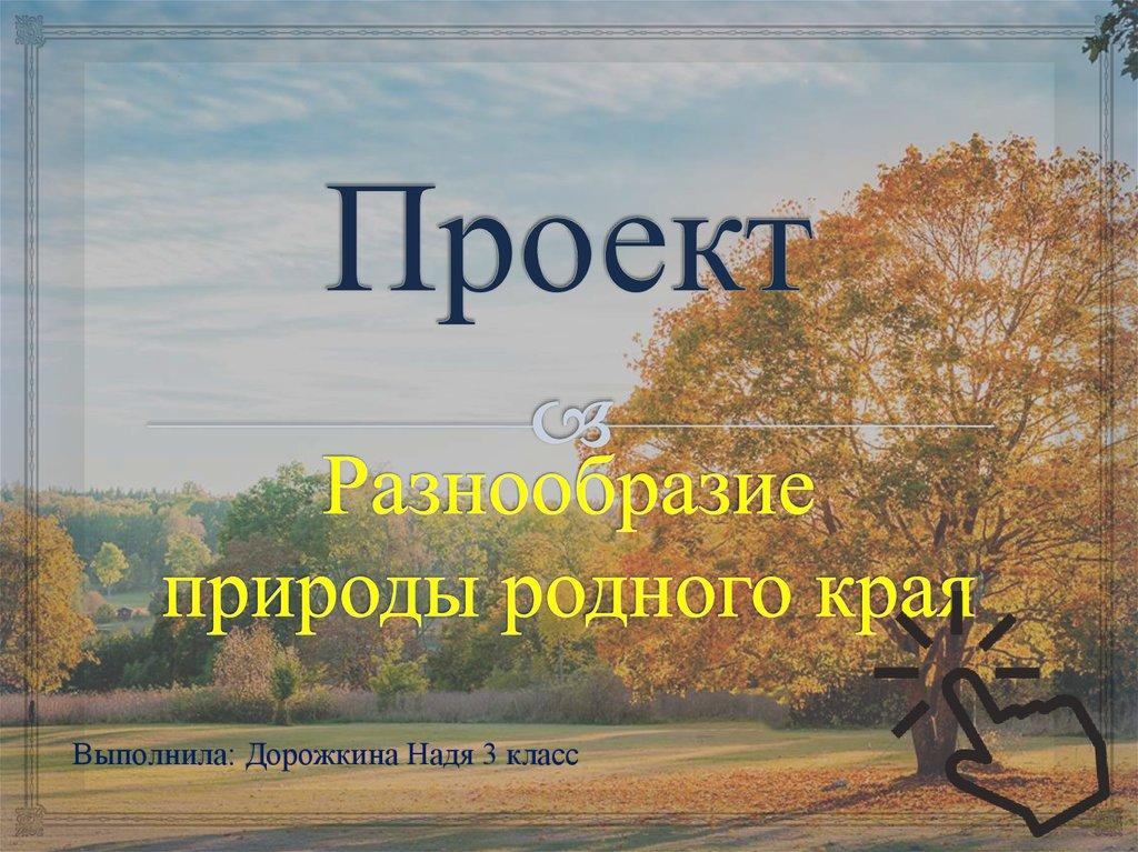 Реферат разнообразие природы россии 2689