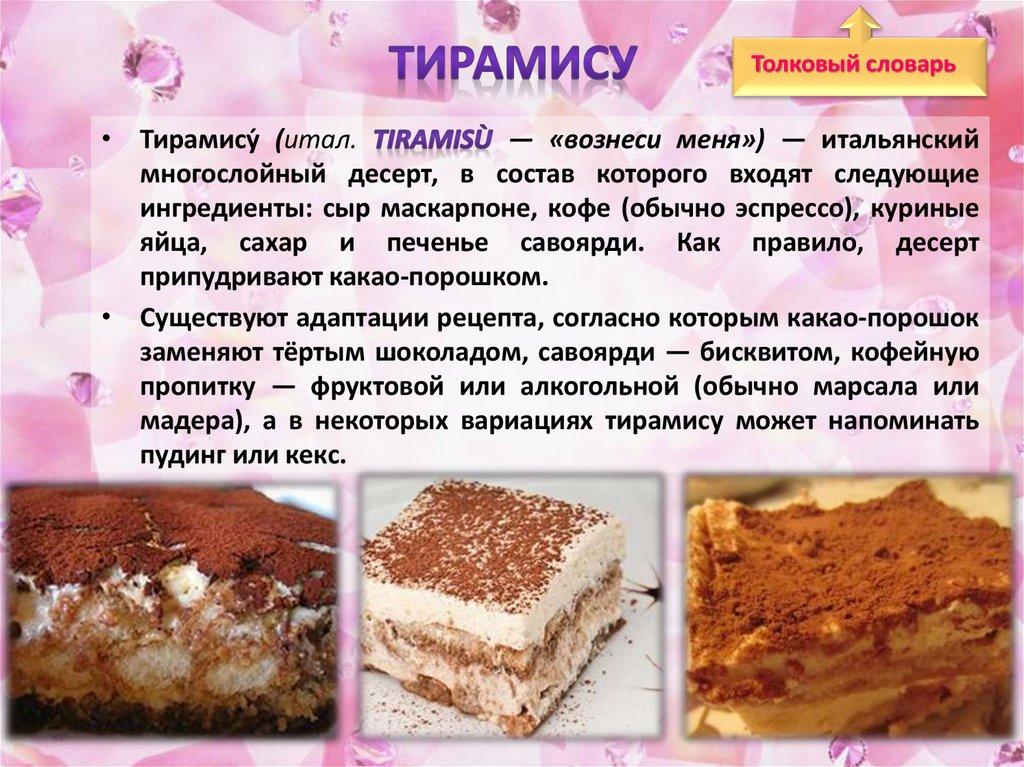 толковый словарь значение слова десерт