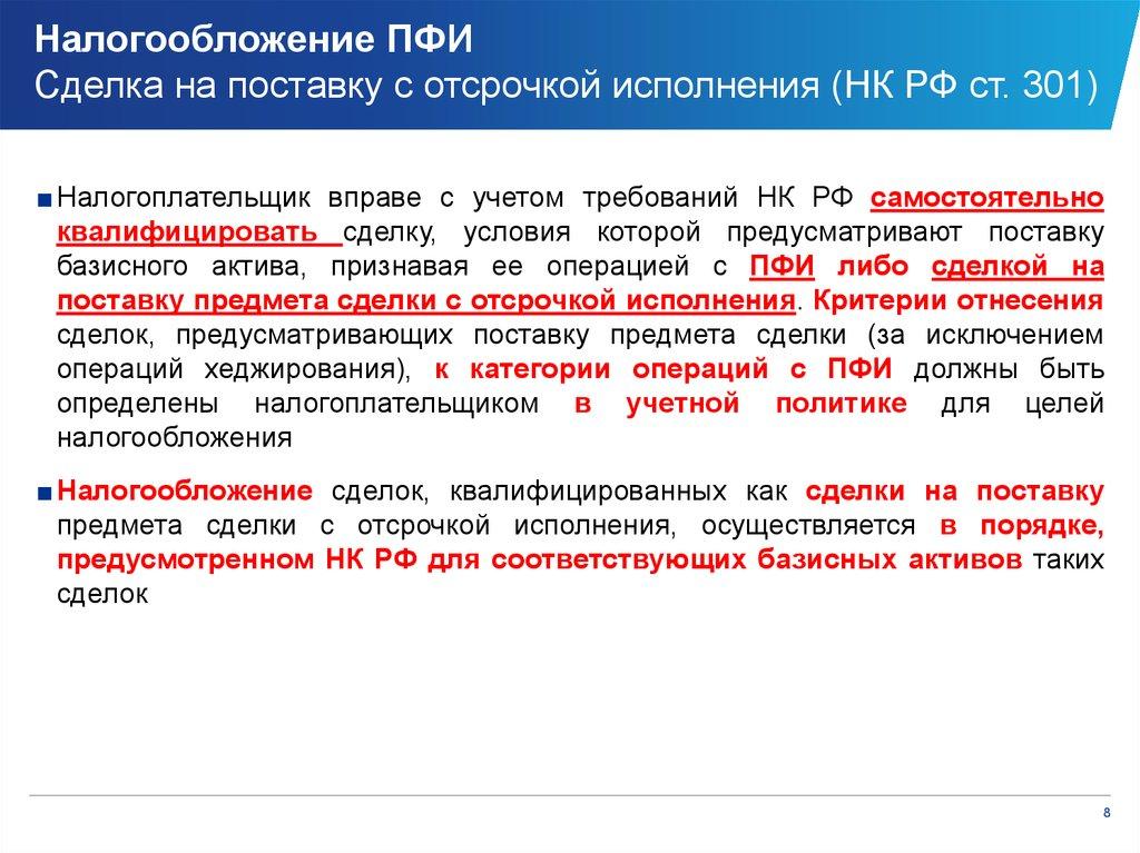 Реализация опционов статья 149 нк рф macd forex tsd