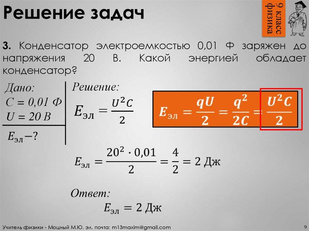 Физика решение задач на конденсаторы задачи с решениями и ответами по математике