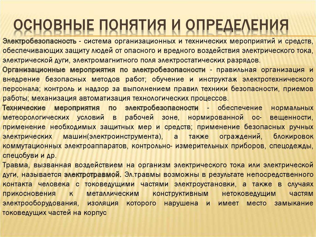 О разрядах электробезопасности купить допуск по электробезопасности новосибирск
