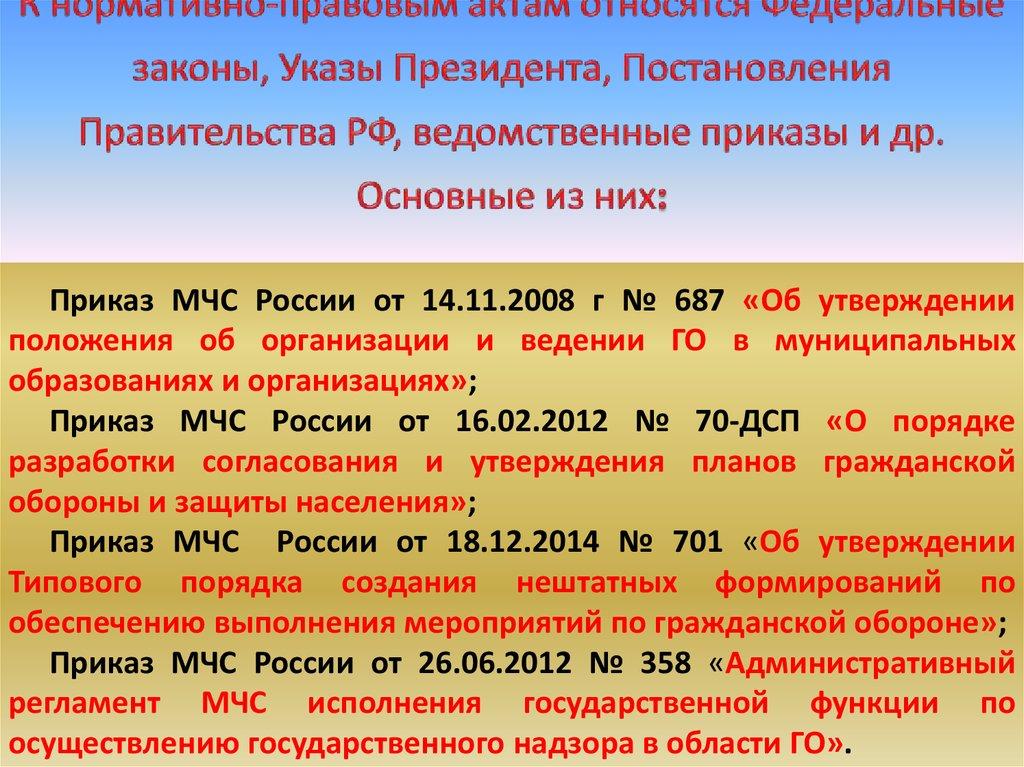 приказ мчс 70 дсп от 16022012 с изменениями 2016