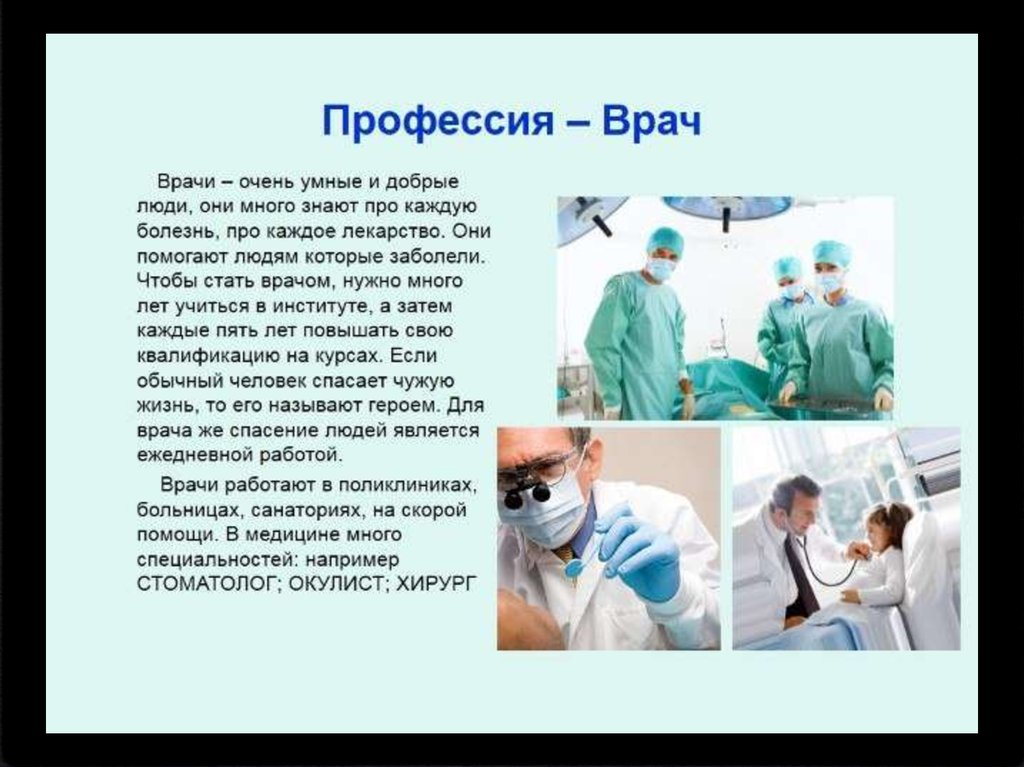 Реферат моя любимая профессия врач 8439