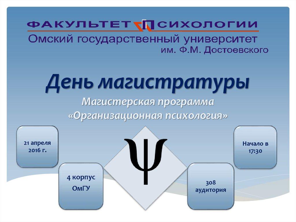 Магистратура омгу им достоевского