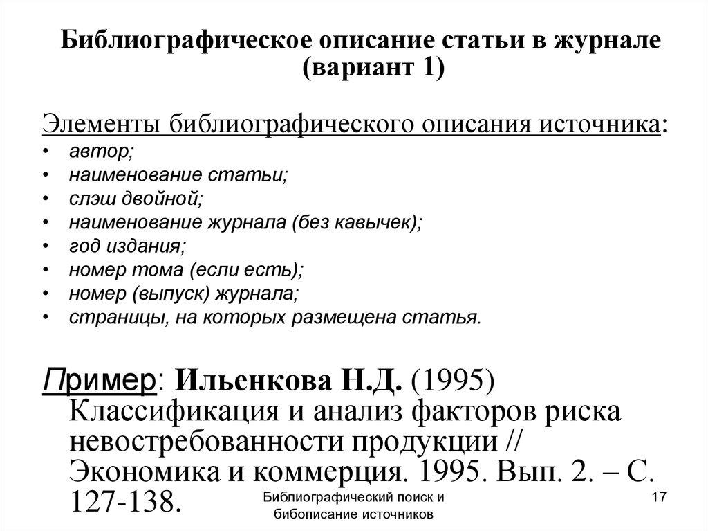 Университет Дубна Библиографический поиск и описание при  17