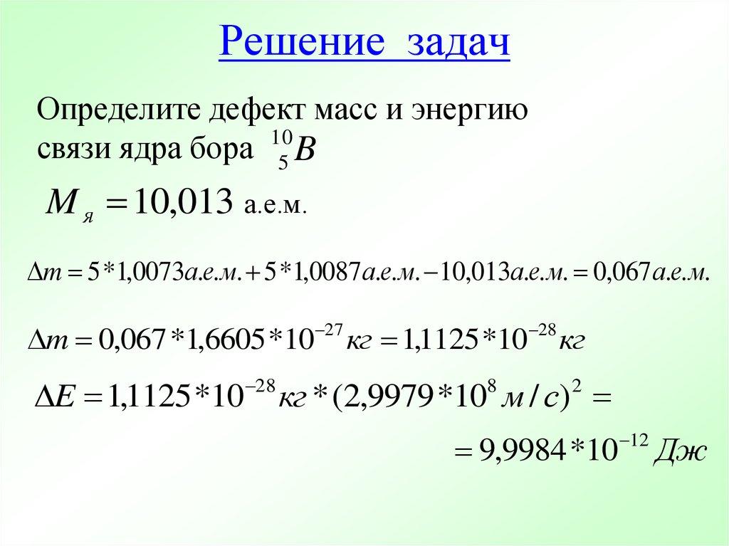 Дефект масс задачи с решением решение задач шестой класс