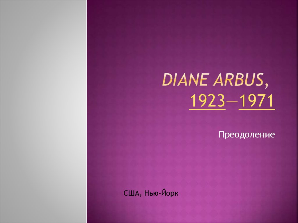 diane arbus essay topics Reading images and deconstructing icons in american culture on studybaycom - english language, essay - writert, id - 282990 studybay uses cookies to ensure that we give you the best experience on our website.