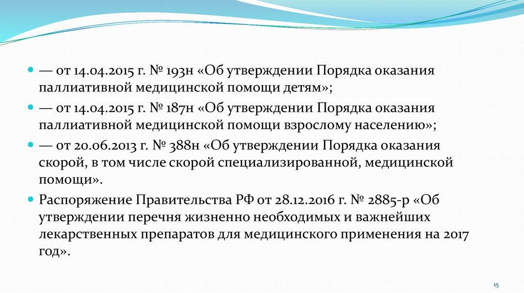 Встреча со студентами нгму | новосибирская областная ассоциация врачей.