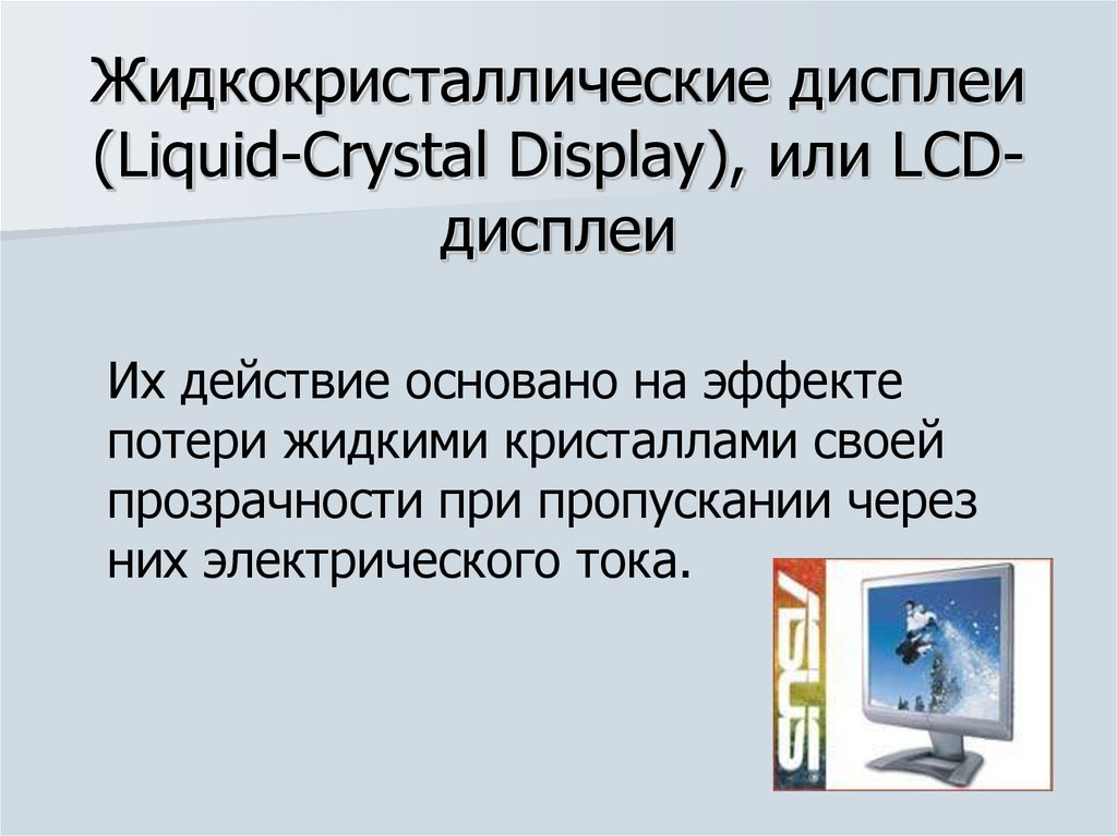 Жидкокристаллические дисплеи (Liquid-Crystal Display), или LCD-дисплеи
